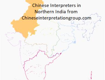 Chinese Interpretation Group provides Chinese interpreters inChandigarh,National Capital Territory ofDelhi,Haryana,Himachal Pradesh,Jammu and Kashmir,Punjab, andRajasthan