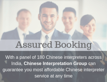 With a panel of 180 Chinese interpreters across India, Chinese Interpretation Group can guarantee you most affordable Chinese interpreter service at any time