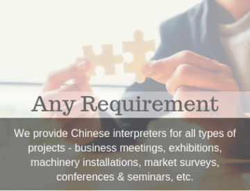 We provide Chinese interpreters for all types of projects- business meetings, exhibitions, machine installations, market surveys, conferences & seminars, etc.