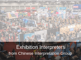 Chinese Interpretation Group provides Chinese interpreters for exhibition, trade shows, expos etc.