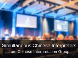 Chinese Interpretation Group provides simultaneous interpreters for conferences and seminars