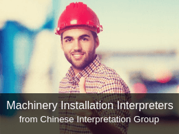 Chinese Interpretation Group provides Chinese interpreters for machinery installation, commissioning and training