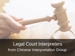 Chinese Interpretation Group offers legal interpreters for court interpreting from English to Mandarin Chinese, Mandarin Chinese to English and other languages