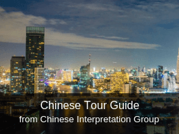 Hire Chinese tour guide in India or Indian tour guide in China