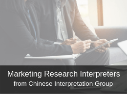 Chinese Interpretation Group provides Chinese interpreters for marketing surveys, interviews, focus group discussions and Chinese translation of questionnaires, survey transcripts etc.